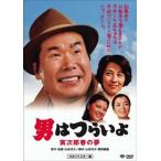 男はつらいよ 寅次郎春の夢(DVD)