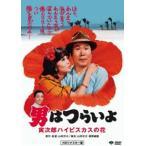男はつらいよ 寅次郎ハイビスカスの花(DVD)