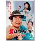 男はつらいよ 旅と女と寅次郎(DVD)