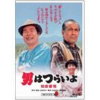 男はつらいよ 知床慕情(DVD)