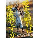 愛を語れば変態ですか(DVD)