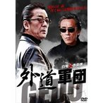 外道軍団(DVD)