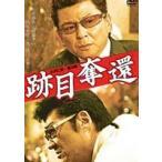跡目奪還(DVD)