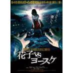 トイレの花子さん新章 花子VSヨースケ(DVD)