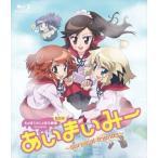 あいまいみー〜surgical friends〜(Blu-ray)