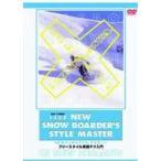 Yahoo!ぐるぐる王国DS ヤフー店NEWスノボスタイル完全マスター1 フリースタイル実践テク入門 復刻版 スノーボード VOL.1(DVD)
