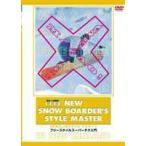 Yahoo!ぐるぐる王国DS ヤフー店NEWスノボスタイル完全マスター2 フリースタイルスーパーテク入門 復刻版 スノーボード VOL.2(DVD)