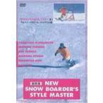Yahoo!ぐるぐる王国DS ヤフー店NEWスノボスタイル完全マスター3 アルペン、スラローム、バッジテスト編 復刻版 スノーボード VOL.3(DVD)
