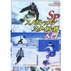 Yahoo!ぐるぐる王国DS ヤフー店ハウツースポーツDVD スノボレッスンSP スタイル別入門(DVD)