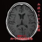 Yahoo!ぐるぐる王国DS ヤフー店ハートフルホスピタル/血液サラサラ音頭(CD)
