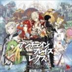 (ゲーム・ミュージック) アンチェインブレイズレクス オリジナル・サウンドトラック(CD)