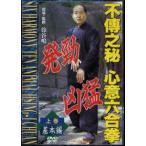 不傳之秘 心意六合拳 上巻基本編(DVD)