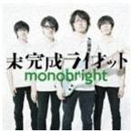 monobright / 未完成ライオット [CD]