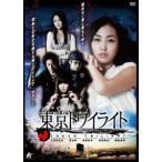 東京トワイライト(DVD)