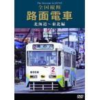 路面電車 北海道〜東北編(DVD)