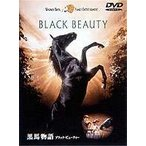 黒馬物語 ブラック・ビューティー(期間限定)(DVD)