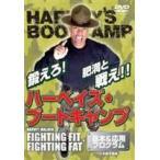 ハーベイズ・ブートキャンプ(DVD)