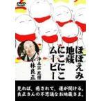 ほほえみ地蔵 にこにこムービー(DVD)