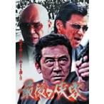 最後の侠客(DVD)