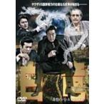 白竜 非情のバトルロワイアル(DVD)