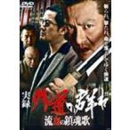 実録 外道の群れ 流血の鎮魂歌(DVD)