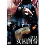 女囚飼育611(ハードデザイン)(DVD)