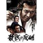 殺戮の応酬(DVD)