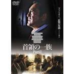 首領の一族 Part2(DVD)