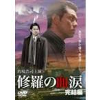 修羅の血涙 完結編(DVD)