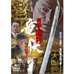 実録・国粋 竜侠 完結編(DVD)