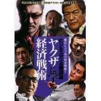 ビジネスマン必勝講座 ヤクザに学ぶ経済戦術(DVD)