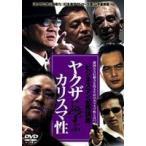 ビジネスマン必勝講座 ヤクザに学ぶカリスマ性(DVD)