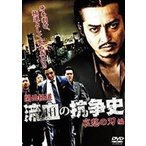 関西極道 流血の抗争史 哀愁の刃編 [DVD]
