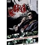 実録 無敵道 完結編(DVD)