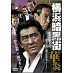 横浜暗黒街 華炎(DVD)