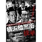 横浜暗黒街 侠華(DVD)
