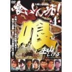 喰いしん坊! 第4巻 大喰い激闘篇(DVD)