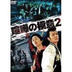 喧嘩の極意2(DVD)