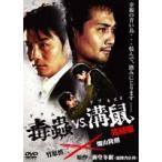 毒蟲vs.溝鼠 完結編(DVD)
