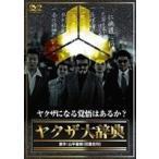 ヤクザ大辞典(DVD)