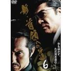 新・首領への道 6 [DVD]