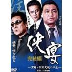 侠宴 完結編〜実録・阿形充規の半生〜(DVD)