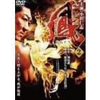 鳳2(DVD)