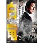 白竜7〜白竜暗殺計画〜 [DVD]