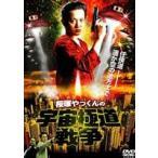 桜塚やっくんの宇宙極道戦争(DVD)