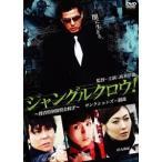 ジャングルクロウ! 〜捜査特別報奨金稼ぎ〜 サンクションズ=制裁(DVD)