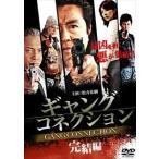ギャングコネクション 完結編(DVD)