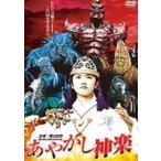 あやかし神楽(DVD)