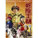 乾隆王朝 第十巻(DVD)