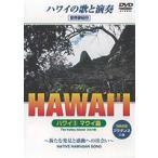 ハワイ (3)マウイ島(DVD)